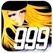 110105ginga999_app